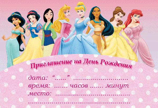 Пригласительные для дня рождения принцессы